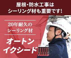 屋根・防水工事はシーリング材も重要です!オートンイクシード