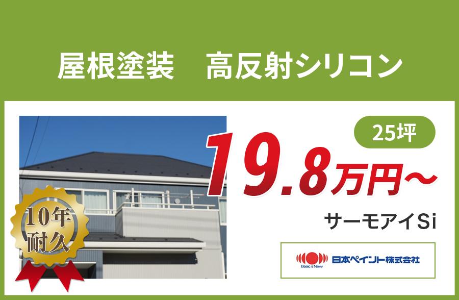 屋根塗装メニュー シリコン遮熱塗料 10年耐久